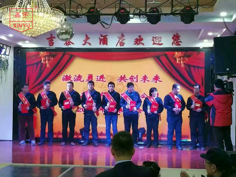 Awards ceremony of XINYU - professional high strength welding wire producer